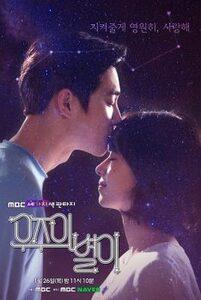 3/ The Universe's Star (K Drama 2017)