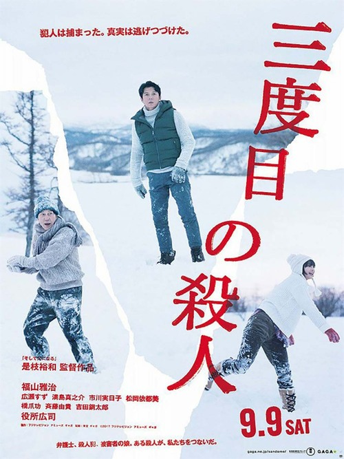 Sandome no satsujin / The Third Murder (2017)