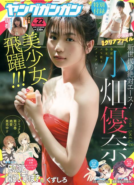 Magazine : ( [Young Gangan] - 2017 / N°22 - Yuna Obata & Miyako Sono Staring )