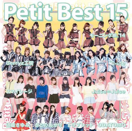Petit Best 15 hello! project
