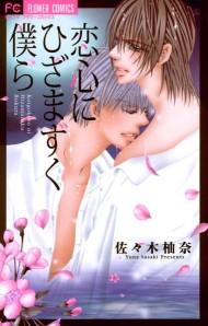 cover-koigokoro.jpg