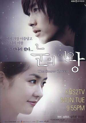 The Snow Queen - 눈의 여왕