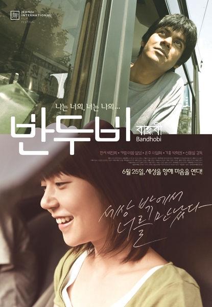 Bandhobi (K-Movie)
