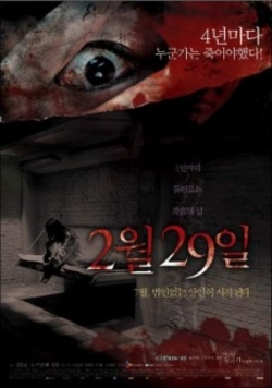Four Horror Tales - February 29 (K-Film)