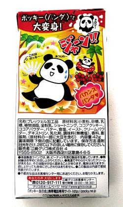 Pocky Panda - クッキー&クリーム [Cookie & Cream]