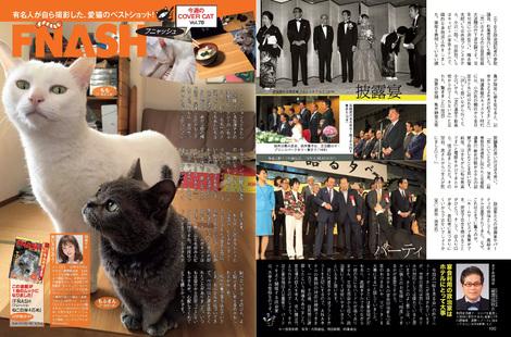 Magazine : ( [Flash] - |17/03/2020| )