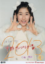 Masaki Sato 佐藤優樹 Hello!Project 15 Shuunen Kinen Live 2013 Fuyu ~Viva!~ & ~Bravo!~ Hello! Project 誕生15周年記念ライブ2013冬 ~ビバ!~&~ブラボー!~
