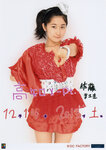 Masaki Sato 佐藤優樹 Naruchika 2013 Fuyu Morning Musume。 ナルチカ2013冬 モーニング娘。