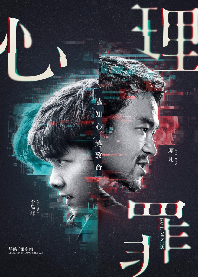 Evil Minds - The Movie