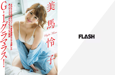 Magazine : ( [Flash] - |13/06/2017| )