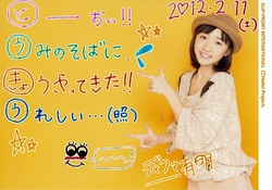Haruka Kudo 工藤遥 Morning Musume 2012 Winter FC Event ~Morning Labo Ⅲ~モーニング娘。FCイベント 2012 WINTER ~Morning Labo! Ⅲ~