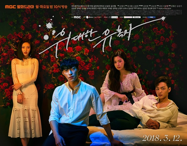The Great Seducer (drama coréen)