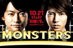 Top 100 dramas 96) Monsters (Jdrama)