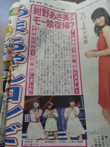 """Kei Yasuda, Asami Konno, Risa Niigaki participeront à l'émission """"THE Karaoke☆Battle"""""""