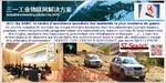 CHINE: marché des pelles hydrauliques sur chenilles, statistiques mois de AOUT 2016.