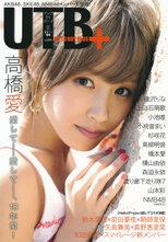 UTB+ Vol 4 Riho Sayashi Ai Takahashi Morning Musume