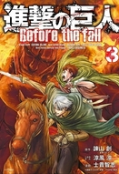 Shingeki no Kyojin Before the Fall tome 03