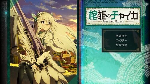 Hitsugi no Chaika - Vol.11 Vostfr FHD [Blu-ray]