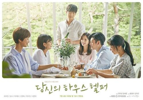 Drama coréen - Your house helper