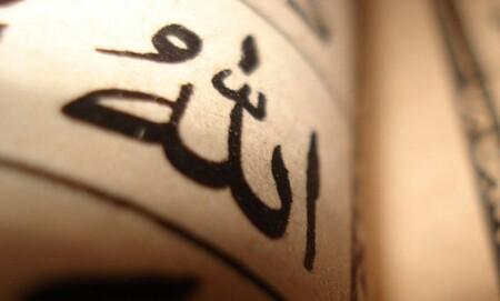 Certes, Allah est Bon et n'accepte que ce qui est bon -