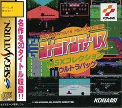 KONAMI ANTIQUES MSX COLLECTION ULTRA PACK
