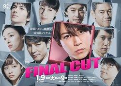 Final Cut ファイナルカット