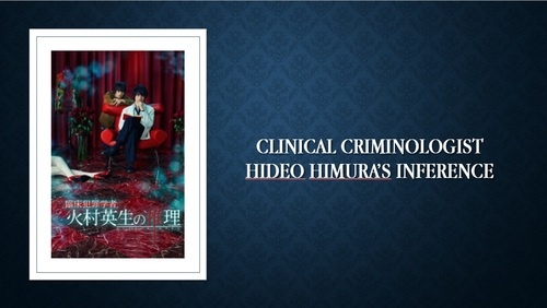 Clinical Criminologist Hideo Himura's Inference