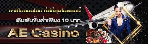 AE Casinobetting