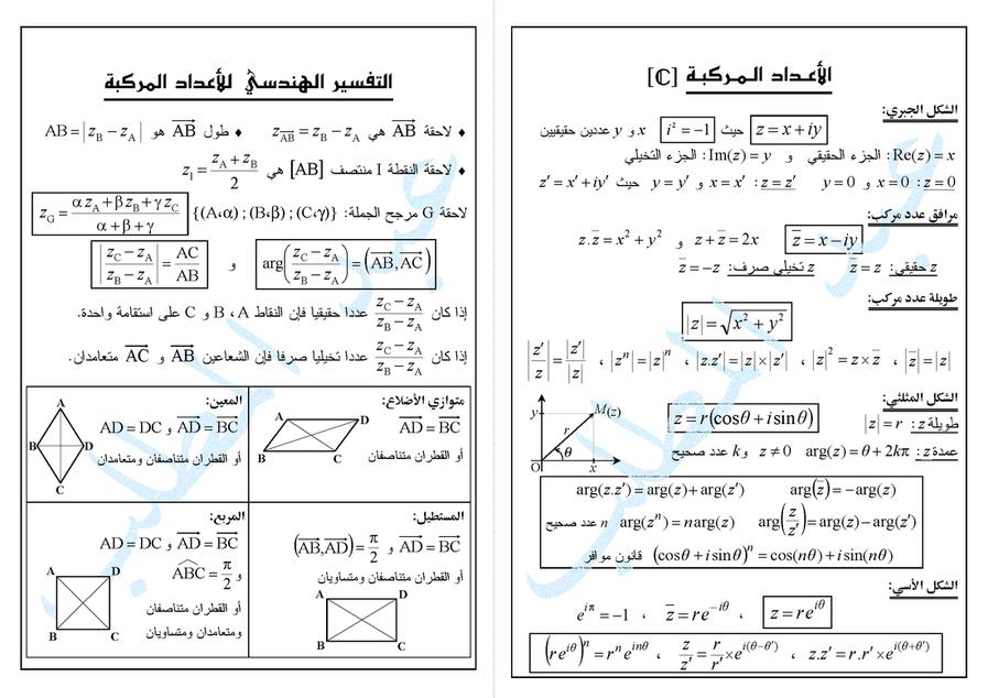 nombres complexes - Resume De Science 3as Algerie