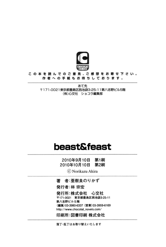 Beast_and_Feast_v01_ch06_09