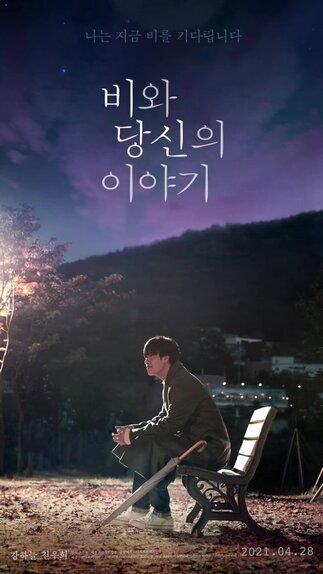 Waiting For Rain / Endless Rain (2021) - Film