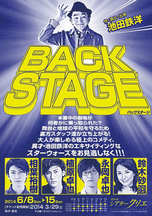 BACK STAGE Risa Niigaki
