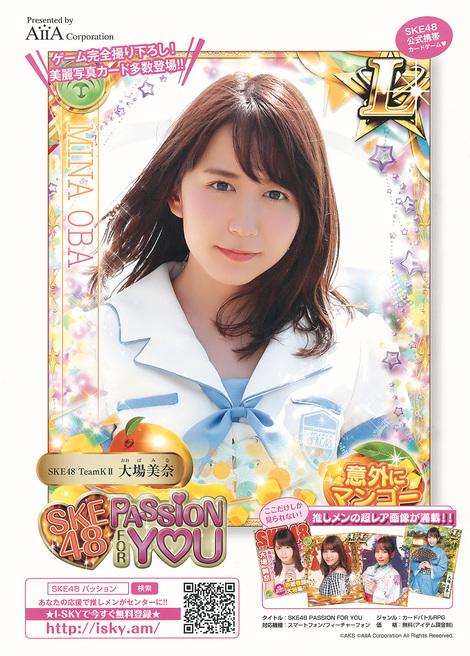 Magazine : ( [Young Animal Arashi] - 2017 / N°9 - Mina Oba Staring )