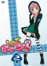 livre d'or du manga Shugo Chara !