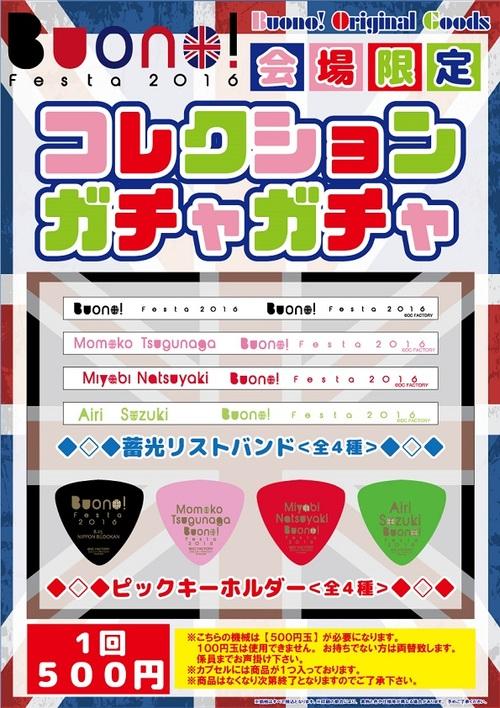 """Goodies Buono! pour le concert """"Buono! Festa"""""""