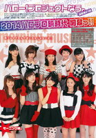 B.L.T. Magazine Morning Musume