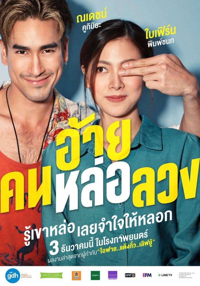 """Fiche Film """" The Con-Heartist """""""