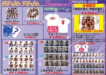 Goodies pour le 56ème Single des Morning Musume