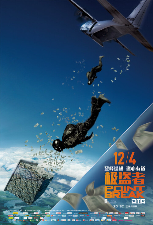 BOX OFFICE CHINE DU 30 NOVEMBRE 2015 AU 6 DECEMBRE 2015