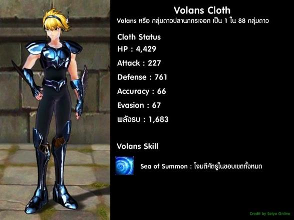 XXXVIII - Armure du Poisson Volant (Volans Cloth)