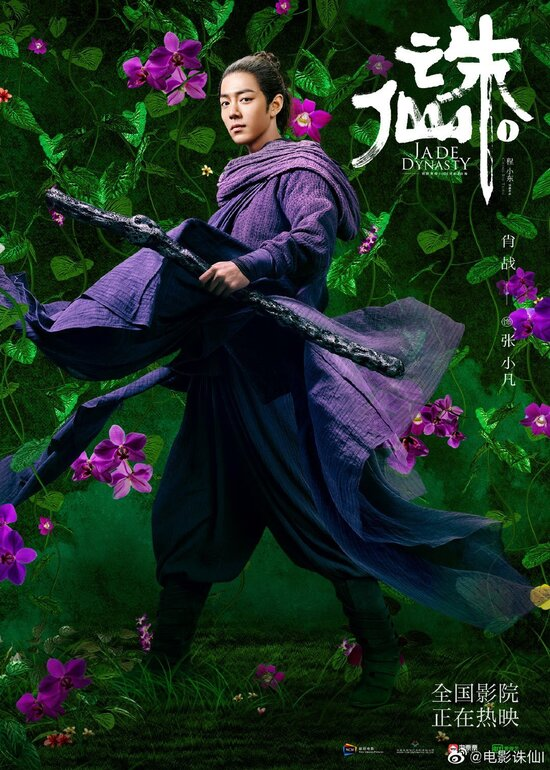 """Fiche Film """" Jade Dynasty """""""