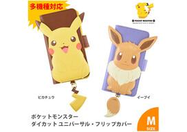 Des accessoires Pikachu pour vos téléphones! (JP)