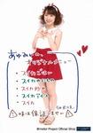 Ayumi Ishida 石田亜佑美 Hello! Pro Maruwakari BOOK 2014 SUMMER ハロプロまるわかりBOOK 2014 SUMMER
