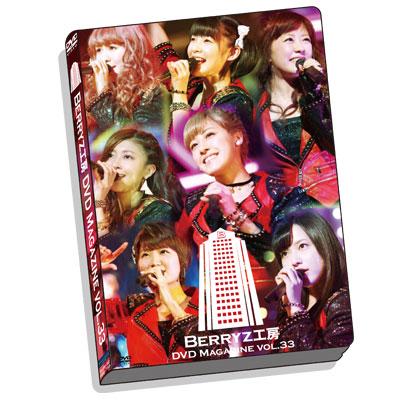 Berryz Koubou DVD Magazine Vol.33