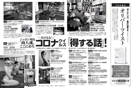 Magazine : ( [Flash] - |31/03/2020 - 07/04/2020| )