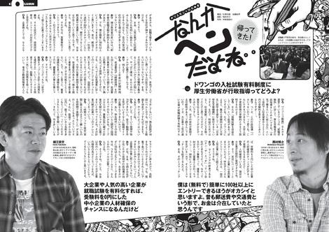 Gravure idol session : ( [Weekly Playboy Magazine] - 2014 / n°13 )
