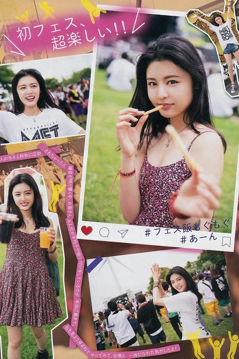 Magazine : ( [Big Comic Spirits] - 2018 / N°32 - Seika Furuhata Centric )
