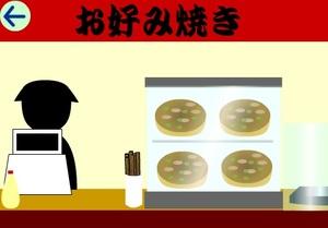 Jouer à Escape from okonomiyaki
