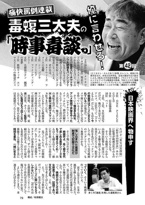 Magazine : ( [Weekly Taishu] - 27/02/2017 )