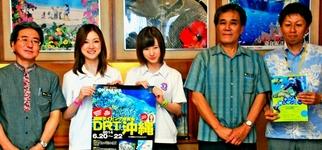 Erina Ikuta Hitomi Yoshizawa Makoto Ogawa Okinawa Diving Expo